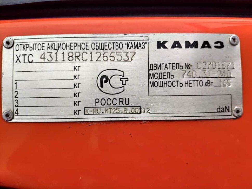 Автомастерская на шасси КамАЗ 43118, 2013, оранжевый фото 8